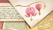 """""""Уроците на любовта"""", които ни дават великите умове, са идеален подарък за Св. Валентин"""