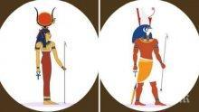 ХИТ! Египетски хороскоп разкрива бъдещето
