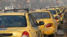 МОЖЕЛО! Солена глоба за нелегално такси