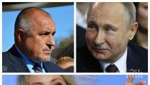 ПЪРВО В ПИК! Борисов с ексклузивен коментар за Путин и вица, който подпали Кремъл (ВИДЕО)