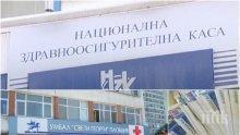 СКАНДАЛНО! Здравната каса дължи 2 млн. лв. на най-голямата болница у нас