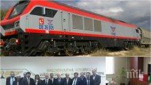 Увеличаваме жп трафика на товари и пътници с Турция