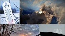 ЗИМАТА ПРОДЪЛЖАВА! Натискат ни облаци и мъгли, в неделя ще се изсипе дъжд