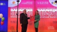 """Министър Ангелкова бе отличена със златен приз """"Посланик на туризма за 2017 г."""
