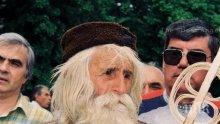 Сбогуваме се с Дядо Добри на 15 февруари в Байлово