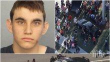 Повдигат 17 обвинения на масовия убиец от Флорида! Президентът Тръмп: Той е ненормален