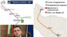 Скоростният път София - Видин на места ще е като магистрала, голяма част от него - готова до 2020 г.
