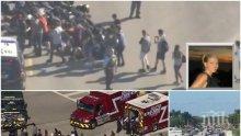 ОТ ПЪРВО ЛИЦЕ! Българка разказа за ужаса във Флорида след стрелбата със 17 убити! Диана дарява кръв за ранените (ВИДЕО)