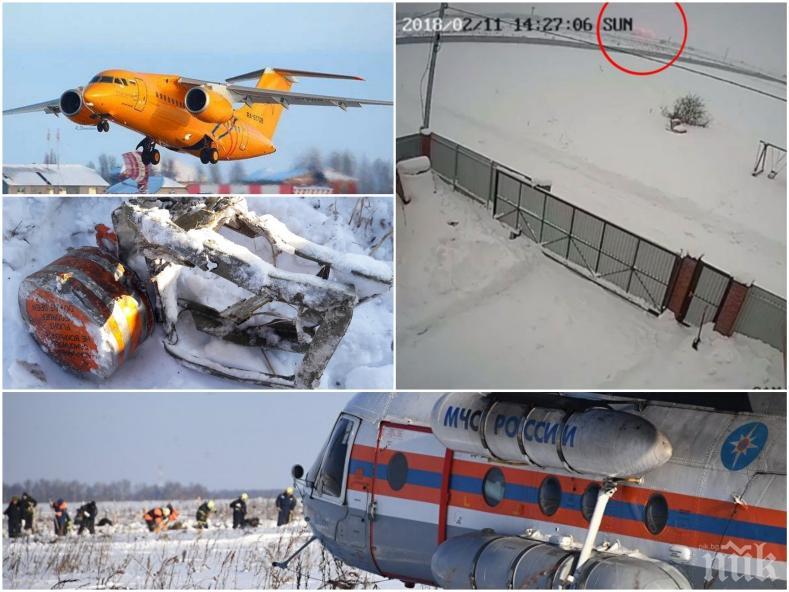 ОТ ПОСЛЕДНИТЕ МИНУТИ! Станаха известни причините за адската самолетна катастрофа с Ан-148