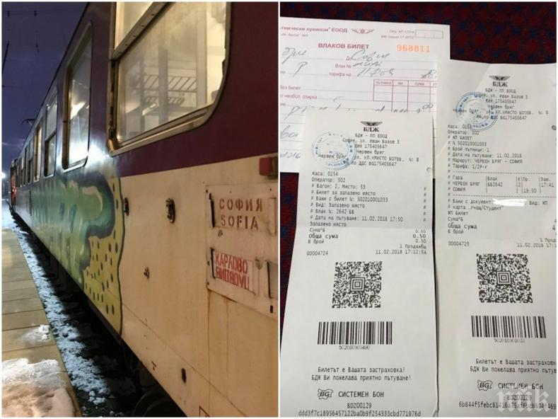 БГ КУРИОЗ! БДЖ с нови билети и стари влакове