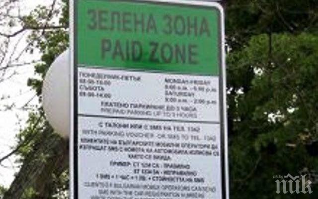 ВАЖНО! Разширяват зелената зона в 4 квартала на София