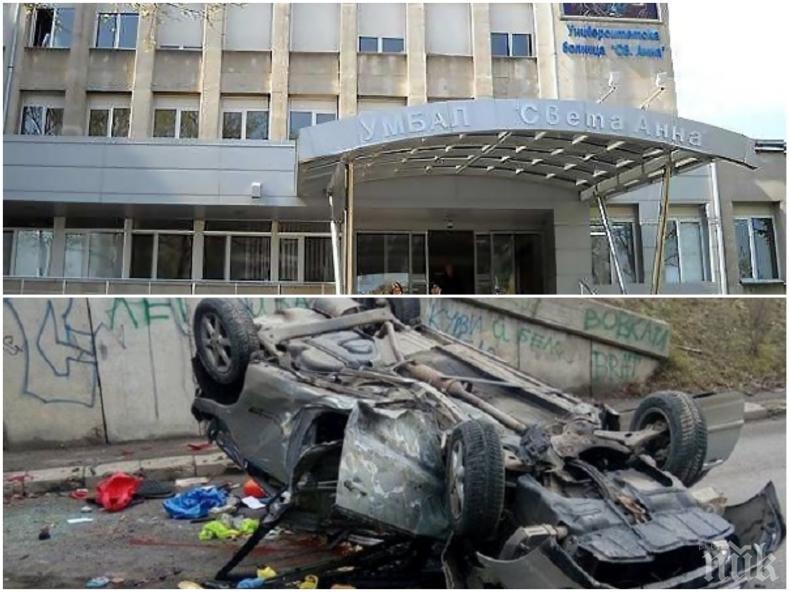 Падналата от моста в София жена остава в критично състояние