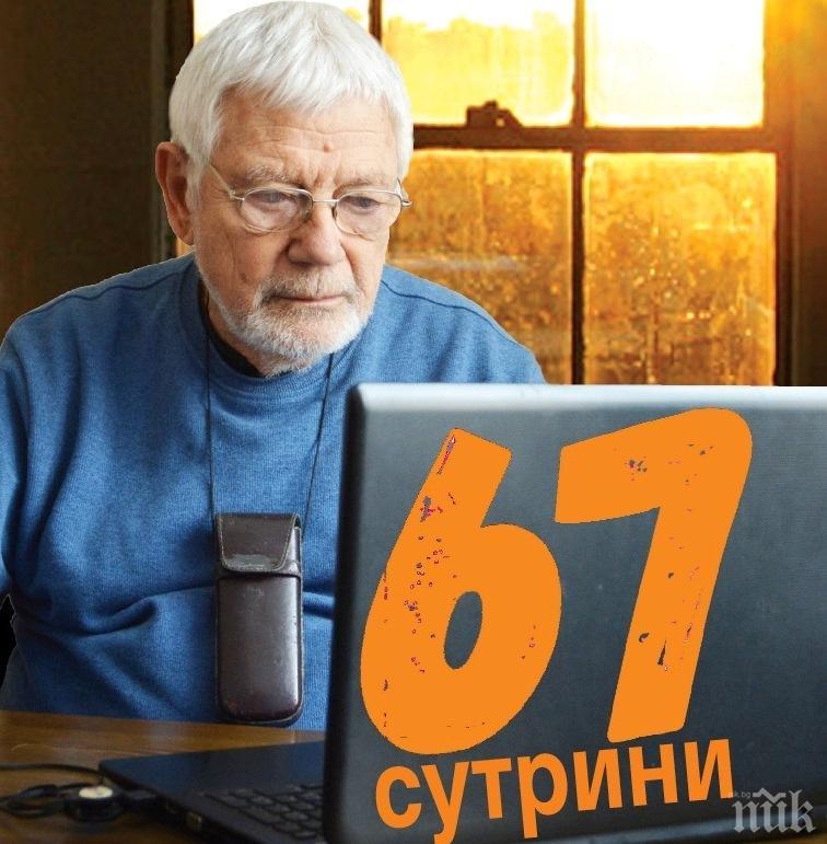 Недялко Йорданов поднася първата си фейсбук стихосбирка