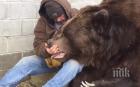 ТРОГАТЕЛНО! Тъжен и самотен 680-килограмов мечок беше утешен с... прегръдки (ВИДЕО)