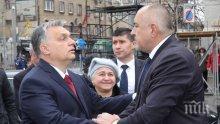 В Унгария! Премиерът на България  е убеден, че е необходим строг граничен контрол заради нелегалната миграция