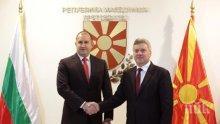 Румен Радев към политически лидери в Скопие: Общата ни цел е да видим Република Македония в НАТО и ЕС