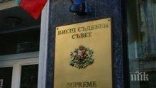 ВСС избира шеф на Софийски градски съд
