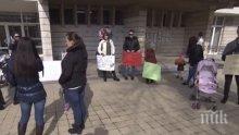 Родителски протест и в Перник за по-сигурна среда в детските градини