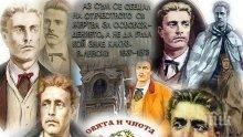 ПОКЛОН! ЗАРАДИ НЕГО Я ИМА БЪЛГАРИЯ! 145 години от гибелта на Апостола на свободата Васил Левски