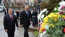 Борисов и Орбан поднесоха цветя на паметника на Левски! Българският премиер: Делата на Апостола ще бъдат помнени вечно (СНИМКИ)