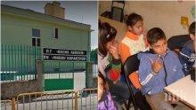 Сливат две училища в Пещера заради ромчета-емигранти