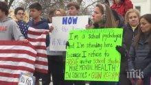 Ученици протестираха пред Белия дом