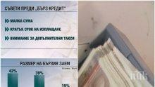 ТЕНДЕНЦИЯ! Бързите кредити у нас продължават да нарастват