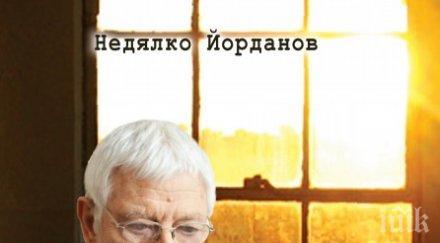 """Топ 5 на най-продаваните книги на издателство """"Милениум"""" (12 - 18 февруари). Как си могъл? - обръща се Недялко Йорданов към Апостола в своя поема"""