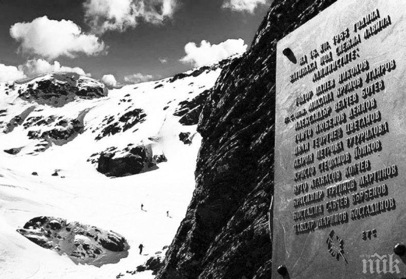 11 алпинисти загинаха при лавина преди 52 години