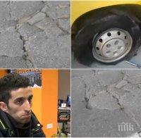 НА КОСЪМ ОТ СМЪРТТА! Дупки пукат гуми на магистрала