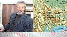 ИЗВЪНРЕДНО! Светило от БАН разкри къде е заровено кучето за силния трус край Пловдив