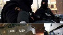 ИЗВЪНРЕДНО! Сапьори проверяват имота на командоса, стрелял по полицаи! Иван минирал двора си