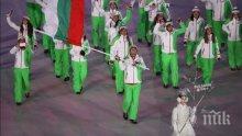 Българското участие на Олимпиадата в Пьонгчанг днес