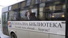 Пътувай, чети, обичай...! Библиотека брандира автобус с класици