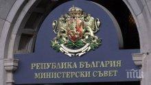 Ето какво ще решава Министерският съвет в сряда