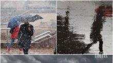ЗИМАТА СЕ ПРОБУДИ! Времето се разваля още - дъжд и сняг връхлитат страната днес
