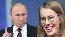 Ксения Собчак обяви спонсорите си и намерението да оспори кандидатурата на Владимир Путин