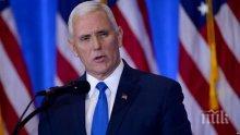 """Американският вицепрезидент Майк Пенс: Сестрата на Ким Чен-ун е """"централна колона"""" на подтиснически режим"""