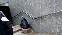 """СИГНАЛ ДО ПИК! В подлезите на София е страшно! Жена се изпика посред бял ден на спирка """"Европейски съюз"""" (СНИМКА 18+)"""