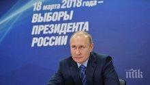 Путин подписа амнистия на руските капитали