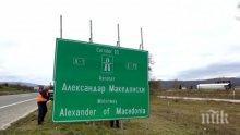 """Властите в Македония свалиха табелите на международната магистрала """"Александър Македонски"""""""