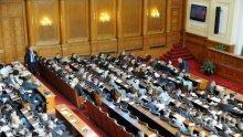 Промените в антикорупционния закон минаха на първо четене