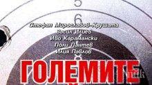 """СЕНЗАЦИОННИ РАЗКРИТИЯ! Мафиотските босове възкръсват в книгата """"Големите убийства на прехода"""""""