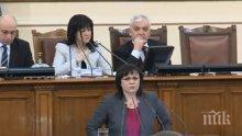 ПЪРВО В ПИК TV! БСП напусна пленарната зала! Корнелия Нинова скочи на ГЕРБ заради мотивите за оставката на Жаблянов (ОБНОВЕНА)