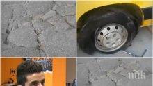 """НА КОСЪМ ОТ СМЪРТТА! Дупки пукат гуми на магистрала """"Тракия"""""""