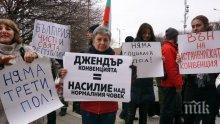 Във Варна протестираха срещу ратификацията на Истанбулската конвенция