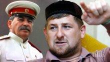 Рамзан Кадиров прокле Сталин во веки веков