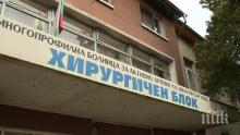 ВЪПРЕКИ ОГРОМНИТЕ ЗАДЪЛЖЕНИЯ: Болницата в Дупница остава без управител