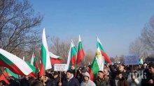 Започна поредният протест с искане на магистрала Видин - София и тунел под Петрохан