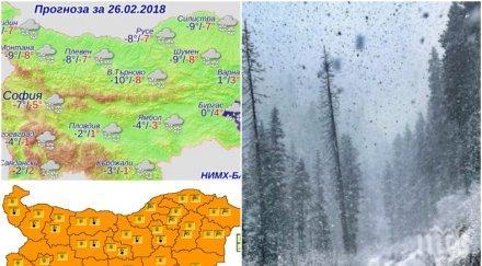 ЗИМЕН АПОКАЛИПСИС! Сняг и виелици връхлитат страната, температурите падат рязко (КАРТА)